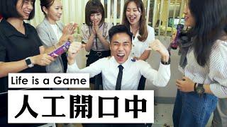 人工開口中|馬介休|Life is a Game