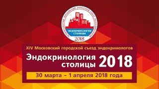 Эндокринология столицы 2018