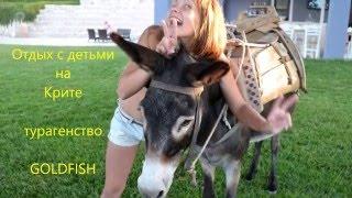 видео Отдых на Крите с детьми