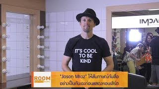 room-service-news-210562-jason-mraz-ให้สัมภาษณ์เป็นกันเองก่อนแสดงคอนเสิร์ต
