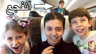 ايش صرخنا في القطار!؟