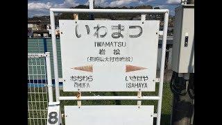 岩松駅 鈴田殉教地へ徒歩20分 JR九州 大村線 2020年3月14日