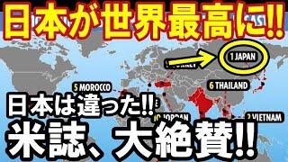 外国人衝撃!「日本は他のどの国とも違った」世界で最も強い影響力を持つ米有力紙が日本を世界最高に選出!べた褒めで絶賛の理由とは…【海外の反応】
