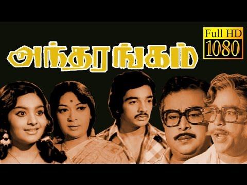 Antharangam | Kamal Hassan,savitri,deepa | Tamil Superhit Classic Movie Hd