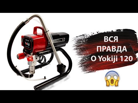 Вся ПРАВДА о новом аппарате YOKIJI 120