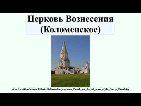Церковь Вознесения (Коломенское)