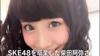 SKE48を卒業した柴田阿弥さん(23)がフリーアナウンサーに転身!! そ...
