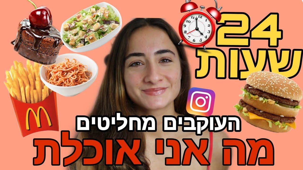 24 שעות אוכלת מה שהעוקבים שלי בוחרים!!