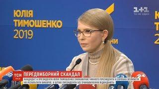 Юлія Тимошенко звинувачує чинного президента у спробах впливати на результати виборів