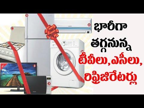 భారీగా తగ్గనున్న ఏసీలు, టీవీలు Impact of GST on Prices of Electronic Devices, Gadgets will Reduced