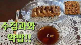 수정과와 약밥/전통차 수정과/감기예방에도 좋은 계피향 …