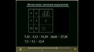 АЛГЕБРА 7 Б значение числового выражения