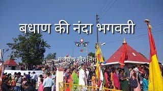 Badhan ki Nanda Bhagwati    कांडा की मंजुघोष खैरालिंग देवी    Nanda Devi Garhwali Bhakti Song