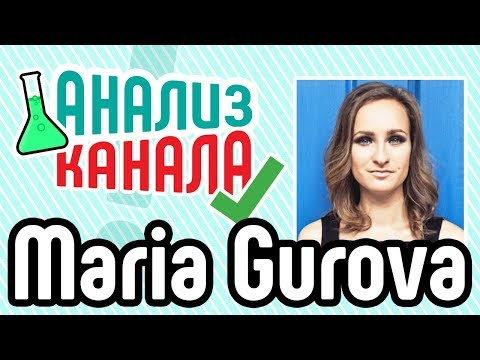 "Аудит канала ""Maria Gurova"""