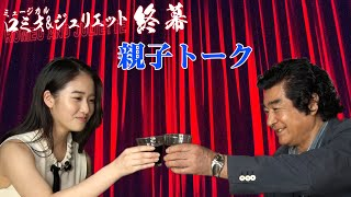 #15 藤岡弘、×天翔愛「家族で語ろう!〜終幕!ミュージカル『ロミオ&ジュリエット』親子トーク!〜」