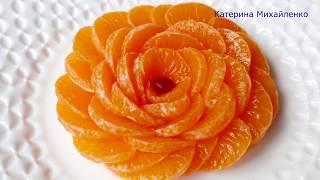 Цветок из Мандарина/Как украсить Торт, Салат на Праздничный Стол. Mandarin Flower