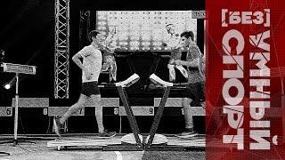 "Анонс 25 выпуска ""[без]УМНОГО спорта"". Олимпийские технологии"