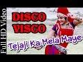 Download 'DISCO VISCO' Dance Song | 'Tejaji Ka Mela Maye' HD SONG | Rajasthani DJ Songs 2015 | Mangal Singh MP3 song and Music Video
