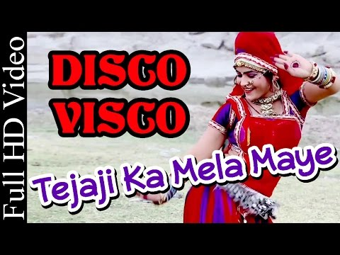 'DISCO VISCO' Dance Song | 'Tejaji Ka Mela Maye' HD SONG | Rajasthani DJ Songs 2015 | Mangal Singh