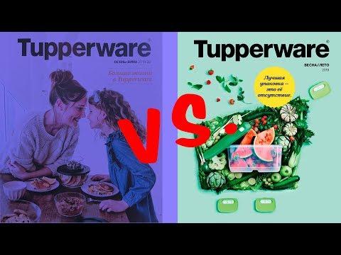 Что уходит из каталога Tupperware и будет ли повышение цен