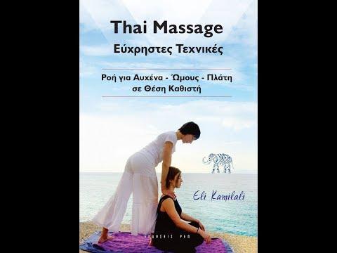Βιωματική Παρουσίαση Βιβλίου ThaiMassage Εύχρηστες Τεχνικές