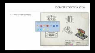 Сечение в изометрии на чертеже в SolidWorks (6/7)