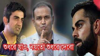 শুধরে যাও, নয়তো শুধরে দেবো Latest cricket news 2019