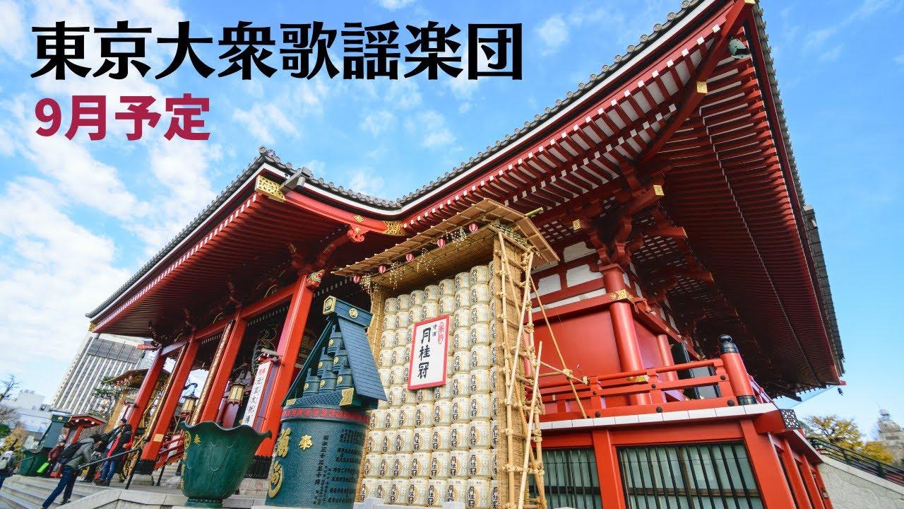 東京大衆歌謡楽団 コンサート情報🔴令和3年9月以降の予定