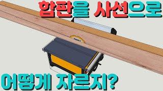 테이블쏘로 합판 사선 자르기 / 인테리어목수 이태훈
