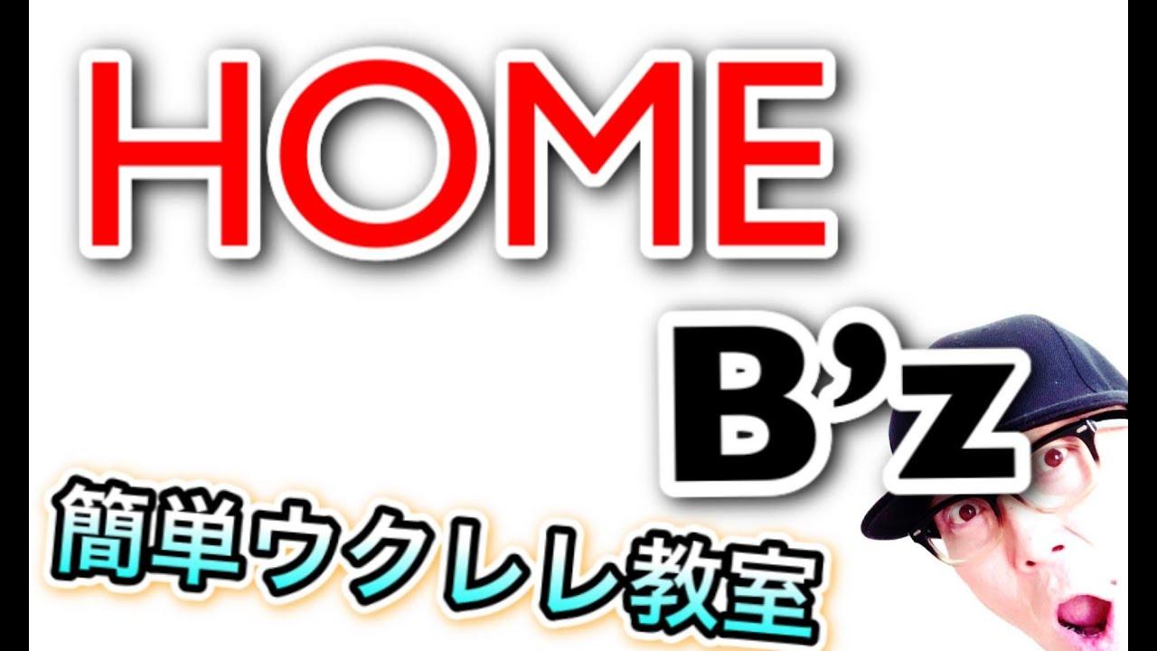 B'z  / HOME (2020 STAY HOME ver)【ウクレレ 超かんたん版 コード&レッスン付】#家で一緒にやってみよう #StayHome