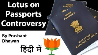 Lotus on Passports Controversy पासपोर्ट पर कमल का निशान Current Affairs 2019 #UPSC