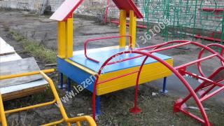 игровое оборудование детских площадок должно быть(Компания ООО НПП Энергомаш www.lazerrf.ru производит Игровое и спортивное оборудование, малые архитектурные..., 2014-05-16T03:23:03.000Z)