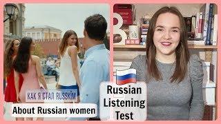 "Russian Listening Test 11. 🎧 About Russian women - сериал ""Как я стал русским"""