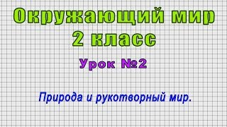 Окружающий мир 2 класс (Урок№2 - Природа и рукотворный мир.)