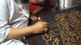 golden calligraphy 09, by best calligraphist gohar qalam , pakistan , south asia,