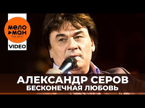 Александр Серов  - Бесконечная любовь (сольный концерт в Кремлёвском Дворце - 2006 год) (Избранное)