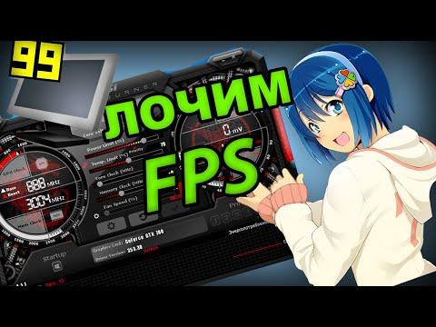 Как ограничить FPS