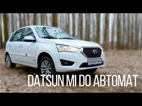 Обзор Датсун Ми До автомат/Datsun Mi Do.  #дядятайм #автотайм