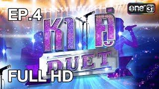 หาคู่ DUET | EP.4 (FULL HD) | 26 มี.ค. 60 | one 31