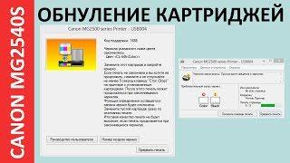 ОБНУЛЕННЯ КАРТРИДЖІВ CANON MG2540S