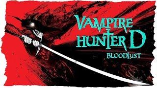 Vampire Hunter D Bloodlust (2000) | Horror-Filmkritik mit Schröck