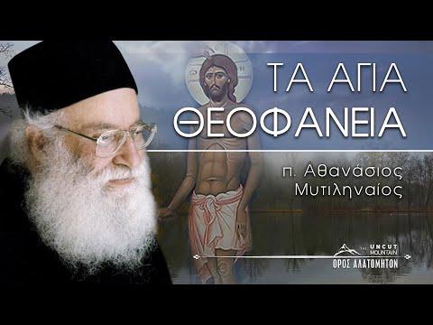 Τα άγια Θεοφάνεια - π. Αθανάσιος Μυτιληναίος