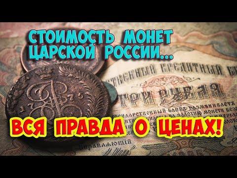 Стоимость редких монет. Как распознать дорогие монеты царской России.