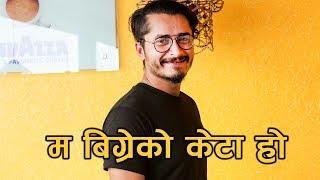साइली गीत हिट भएपछि भट्टीमा देखिन थाले गौरव भन्छन् म बिग्रेको केटा हो saili actor gaurav pahari