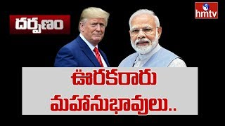 For The First Time America President Donald Trump Visit India || Darpanam | hmtv
