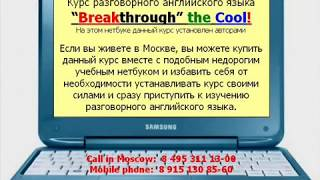 Самый лучший курс разговорного английского языка на вашем компьютере