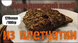 Бородинский хлеб из клетчатки