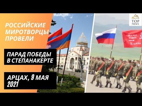 Парад победы 9 Мая в Карабахе   Российские миротворцы провели парад в Арцахе   Степанакерт