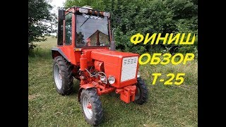 оБЗОР ТРАКТОРА Т-25 ПОСЛЕ ПОКРАСКИ/OVERVIEW OF THE TRACTOR T-25 AFTER PAINTING