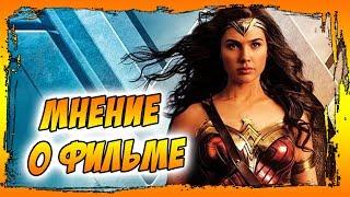 """""""ЧУДО-ЖЕНЩИНА"""" - лучше, чем """"Отряд Самоубиц"""" и """"Бэтмен против Супермена""""?"""